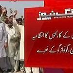 "RT @siasatpk: #PPP #Punjab chanting ""GO NAWAZ GO"" in #Multan http://t.co/C6B0sGqaxR #PMLN #PTI http://t.co/WZ5NTgZPud"