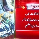 RT @hinaparvezbutt: Excellent speech by PM NS in the Parliament http://t.co/fzS9OS3hzB