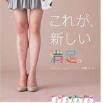 RT @fashionsnap: 福助のストッキングブランド「満足」が日本雑誌広告賞で金賞に http://t.co/ExlmKjF5VE http://t.co/C6aIxEdrSx