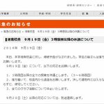RT @livedoornews: 【帰宅指示】東海大学に爆破予告、湘南校舎を休講に http://t.co/C2IUXDD06c 東海大学は9月19日、同校の湘南校舎に対して爆破予告があったとして、3時限目以降の授業を休講にすると明らかにした。 http://t.co/k7BOAKrNiz