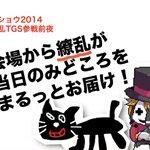 よろしくです!RT @bngi876: #東京ゲームショウ 19:30~ニコニコ生放送【レトキヨ繚乱ゲームショウ参戦前夜】会場から繚乱が当日のみどころをまるっとお届け!http://t.co/Cl6o3gRhXn #TGS2014 http://t.co/6ntQvfROjt