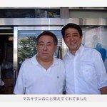RT @bcxxx: .@afpbbcom JP PM Shinzo Abe has taken a pic w Shigeo Masuki the former sub leader Japanese Neo-Nazi org Zaitokukai. http://t.co/ktln3xRwtT