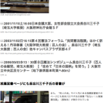 RT @178kakapo: ➡長谷川三千子 #NHK 経営委員が #在特会元幹部の設立団体顧問 だった! #在特会元関西支部長の増木重夫氏が設立し、 切り盛りを行う「#百人の会」の顧問であることが判明◢◤ http://t.co/Jjd0ZDi40q http://t.co/AWalEzSZtQ