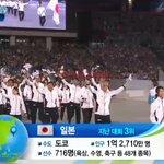RT @kor_celebrities: 日本選手団入場、「第17回 仁川アジア大会」開会式(9/19) http://t.co/khWdfeBjXv