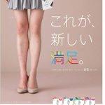 福助のストッキングブランド「満足」が日本雑誌広告賞で金賞に http://t.co/OYuJsHyUOH http://t.co/3lKU0hiF5s