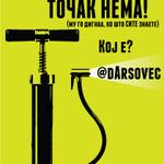 ПУМПА ИМА! #ТОЧАК НЕМА! Помогни со лајк на @dArsovec! >>> https://t.co/xa7EUao2vc http://t.co/SHSx4mNJGP