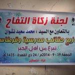 بفضل الله انتهينا اليوم من توزيع 100حقيبة+قرطاسية للأسر الفقيرة في #غزة سنضع الصور تباعا ونجهز لمشروع السلةالغذائية http://t.co/mfO0GcUmR7