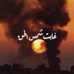 RT @M7madSmiry: غابت شمس الحق وصار الفجر غروب #غزة #فلسطين . http://t.co/f7bz77ES9E