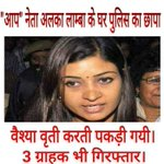 @ratanmaitra @ArvindKejriwal @LambaAlka FB Post which was Posted By Binni & deleted later about Alka Lamba. http://t.co/37qvyWa76O