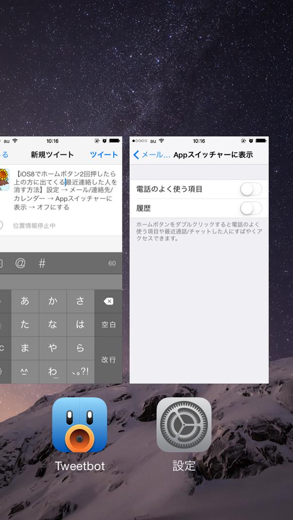 【iOS8でホームボタン2回押したら上の方に出てくる最近連絡した人を消す方法】設定 → メール/連絡先/カレンダー → Appスイッチャーに表示 → オフにする http://t.co/VXo4cpCszG