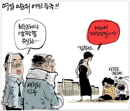 김부선씨 관련 만화가 참 여러가지를 생각하게 합니다 http://t.co/fdxtn6SAvL
