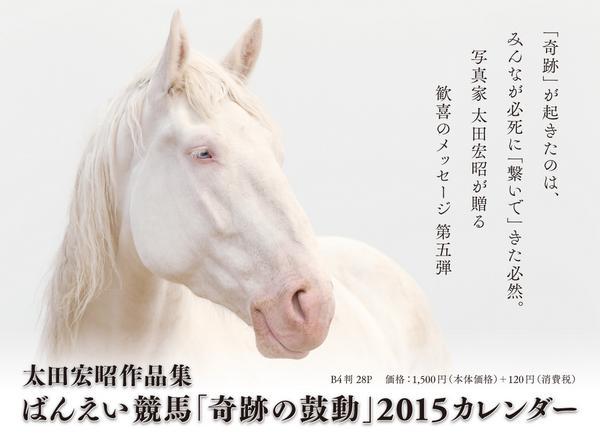 太田宏昭作品集ばんえい競馬「奇跡の鼓動」2015カレンダー完成。「奇跡」が起きたのは、それはみんなががんばって「繋いで」きた事への神様からの贈り物。http://t.co/GvGr9ebLxD にて掲載中。9/27帯広など順次発売。 http://t.co/hg9DFVfwzj