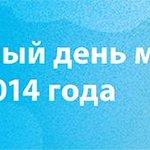 RT @marshmira: Международный День Мира 21 сентября учрежден ООН в 1981 г. Об этом на сайте ООН: http://t.co/GfIGhtiTGn #НетВойне ☮ http://t.co/EcvlOv04Jc