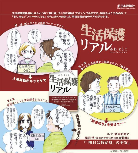 『生活保護リアル』のポスターにイラストを描いていただいた漫画家のさいきまこさんも、『マンガでわかる生活保護 陽のあたる家~生活保護に支えられて』(秋田書店)で、貧困ジャーナリズム特別賞を受賞されました。おめでとうございます! http://t.co/cIaCWFuACx