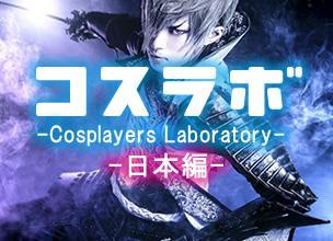http://t.co/H3buTATzcM お待たせしました!大人気コーナー「コスラボ -日本編-」が再始動!世界から大注目されている日本のコスプレイヤーが登場します。第10回目は、大人気レイヤーの繭さんです。 http://t.co/CzpTZIkvu8