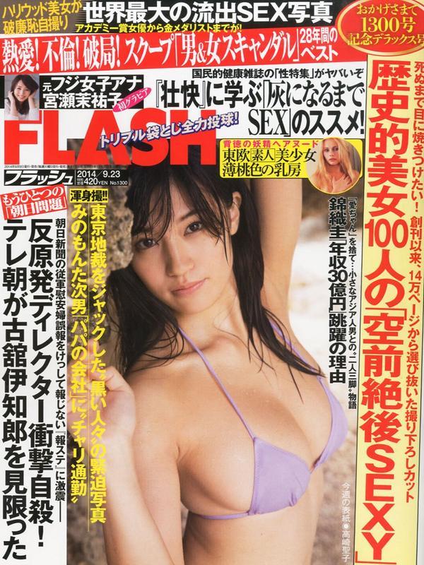 『FLASH』最新号が発売中止となったのは、「急死」した岩路・テレ朝ディレクターの件を取り上げたからだった。急死は不可解だという指摘を記事の中でしていたのだろう。放射能被害などないと言い張る陰謀論者は、これでも無視するのか? http://t.co/muW7GgwQjl