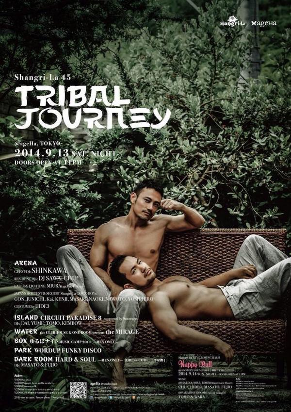 """いよいよ今週末9/13(土)はアゲハ@Shangri_La_agH  """"TRIABAL JOURNEY""""開催です!✨ DARK ROOMでFUJIO君とDJしますよ! 皆さん是非遊びに来てね♡ http://t.co/2SmhYVlWUx"""
