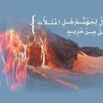 اللهم أجرنا من النار وعذابها .. #دعاء #مغرد_بذكر_الله http://t.co/hFjw8mbwAV http://t.co/xFTHgcVFt6