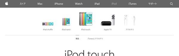 これはショック RT @kokubucamera: 【悲報】iPod Classic、リストラ http://t.co/lYykUhER1k http://t.co/eWUwuvD4Nk