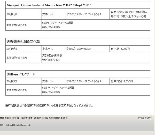 静岡市民文化会館 2014 年 9 月の催物のご案内 http://t.co/a13Vvnjq4W  シャイニちゃん終演予定時刻は21:00です♡ http://t.co/x55GQrntkK