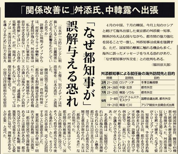 今朝の産経新聞から。 舛添、こやつ、何様のつもりだ? 都政をおろそかにし、国政に悪影響を及ぼしかねない都知事にはやはり即刻やめていただきたいものだ。リコールまであとわずか! #舛添東京都知事リコール http://t.co/v4sXOKOuxO