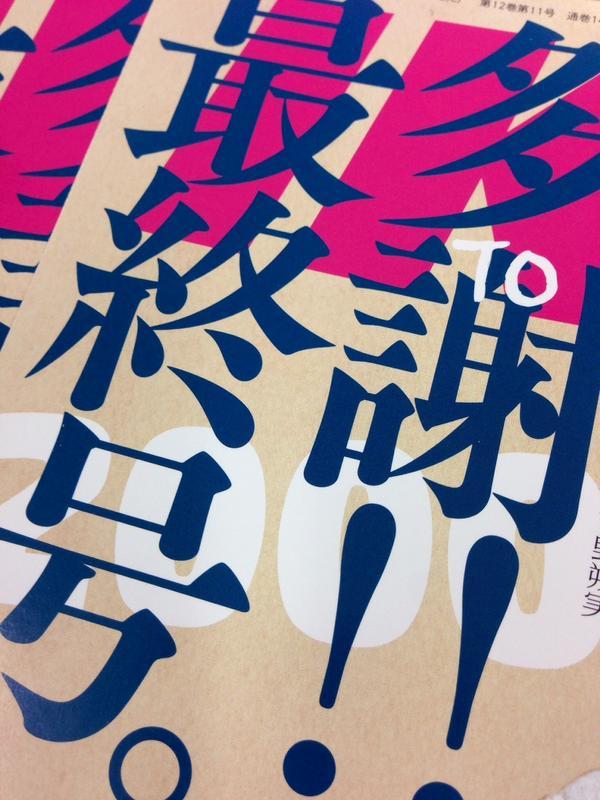 最・終・号! http://t.co/81900L0duZ