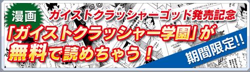 発売を記念して公式サイトでVジャンプ連載中の漫画「ガイストクラッシャー学園」が期間限定で読めるようになりました!もちろん