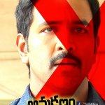 RT @FilmyTime: #Anukshanam Release Day Poster @LakshmiManchu @HeroManoj1 @vinimanchu @TejaswiMadivada @pnavdeep26