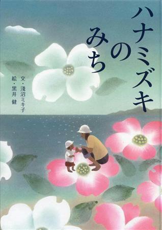 東日本大震災、絵本に託す息子の思い 避難路にハナミズキを #陸前高田  http://t.co/4I5QDx18Aw http://t.co/Cg5e5wOXpD