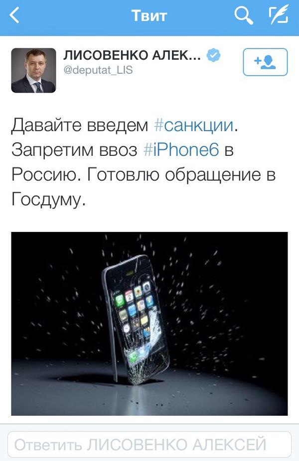 В России хотят запретить ввоз #iPhone6 написал настоящий депутат в американском твиттере с американского смартфона http://t.co/QKCGzUVxOF