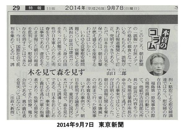 ⑧朝日の誤報問題と、吉田調書に書かれている原発事故の本質的な危険性を混同してはいけない。東京新聞の山口二郎さんのコラムこの意見に賛成である。  原発を二度と稼働させない事が電力関連会社職員も住民も皆が助かる唯一の選択である。 http://t.co/DNrcVN2VT6