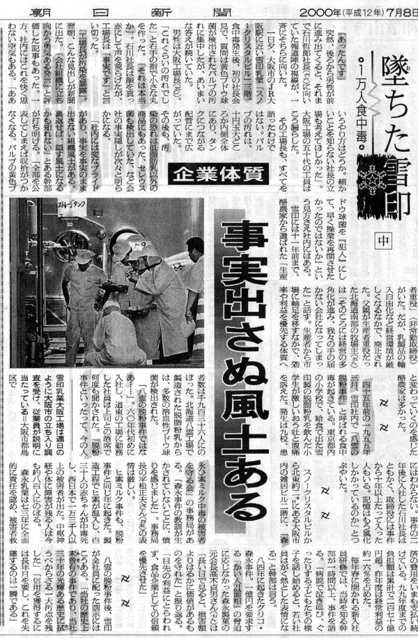 """大ブーメランを是非 """"@Toyohawaii: RT 雪印を潰れるまで叩いていた #朝日新聞 。 次は朝日新聞が潰れる番のようですね。   企業体質「事実出さぬ風土ある」  一つ間違えば「雪印」になる危険性を多くの企業が抱えている。 http://t.co/gaSoriveSj"""""""