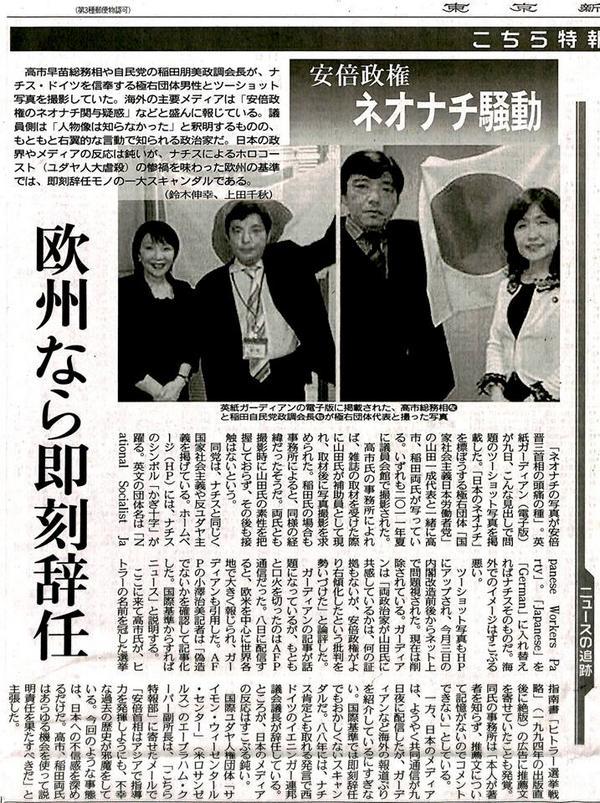 ★安倍閣僚、高市・稲田両氏のネオナチ写真問題、東京新聞「こちら特報部」。「国際基準では即刻辞任でもおかしくないスキャンダルだ」。 http://t.co/Q3CyMB7Nb2