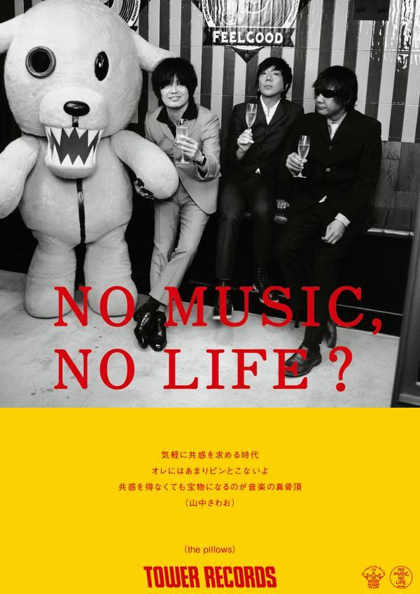 NO MUSIC, NO LIFE. ポスターに登場!!!http://t.co/GogBuFg8t8 http://t.co/76XPxAsX1H