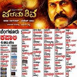 Exclusive: Check Out Ravichandran's #Paramashiva Movie Complete - Story!  http://t.co/vhZvMakkgb