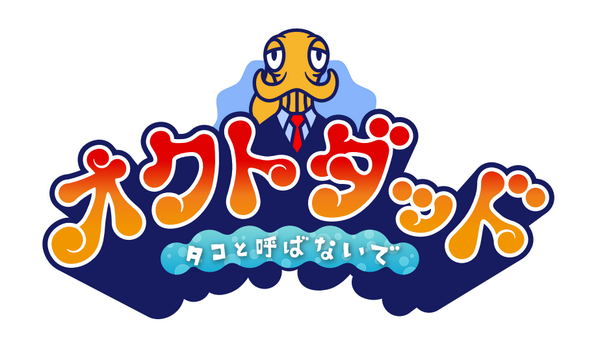 Here's that adorable logo for @octodadgame that will go along with its PS4 release in Japan. It'll be at TGS as well! http://t.co/6BxAWyywb4