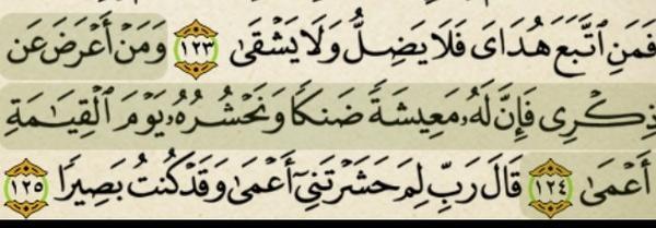انتبه!  الإعراض عن ذكرالله له عاقبتان  الأولى في الدنيا و الثانية في الآخرة  فإن وجدت الأولى فارجع قبل الثانية اقرأ http://t.co/mX2BbbiqM4
