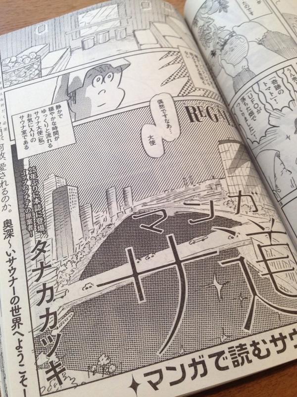 おーい!みんなー!おれ25年ぶりにモーニング本誌でマンガ描いたよー! http://t.co/iuyJU6ZmXH