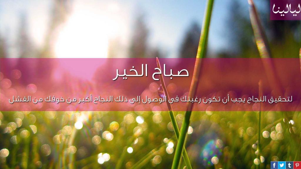 لتحقيق النجاح يجب أن تكون رغبتك فى الوصول إلى ذلك النجاح أكبر من خوفك من الفشل، صباح الخير  #السعودية http://t.co/2cT9UbAmsl