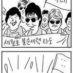 RT @seojuho: 어버이의 마음으로 백색 테러를… 엄마의 마음으로 관제데모를… 할아버지의 마음으로 성추행을… http://t.co/GwlK1XV44a