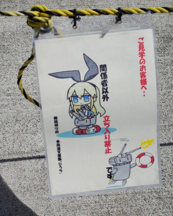 今日、海上自衛隊舞鶴基地に見学に行った時に見つけたもの。 舞鶴鎮守府 多用途支援艦「ひうち」 さすがは舞鎮!(違 http://t.co/yCHDX2shWK