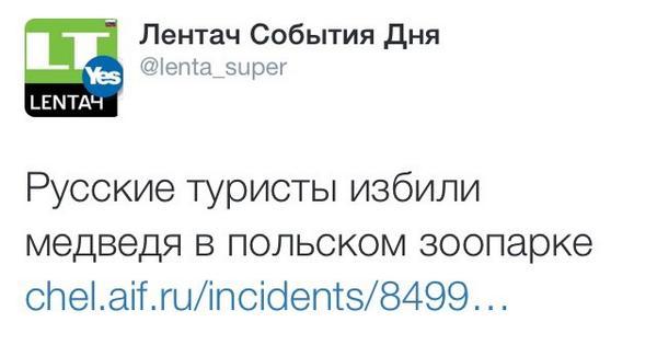 Коллеги с @lenta_super не дадут уснуть. В этом твите сошлось всё. Вся Россия в одном твите. http://t.co/LCLjp2lhuU
