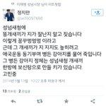 "RT @Jaemyung_Lee: 정지만씨 이분이 중학생에게 강의하는 ""동기부여강사""랍니다 김영오씨에 폭언했다가 제가 그걸 지적했다고 현피뜨자며 신상털겠다고 위협하네요^^ RT @swsprime1:정신이 나갔네요 http://t.co/4yXyde4UVb"