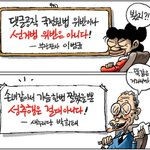 오늘은 만평 먼저 전해드릴게요. 김용민의 그림마당 - 똑같은 거라니까... http://t.co/BSAAmQBZkX