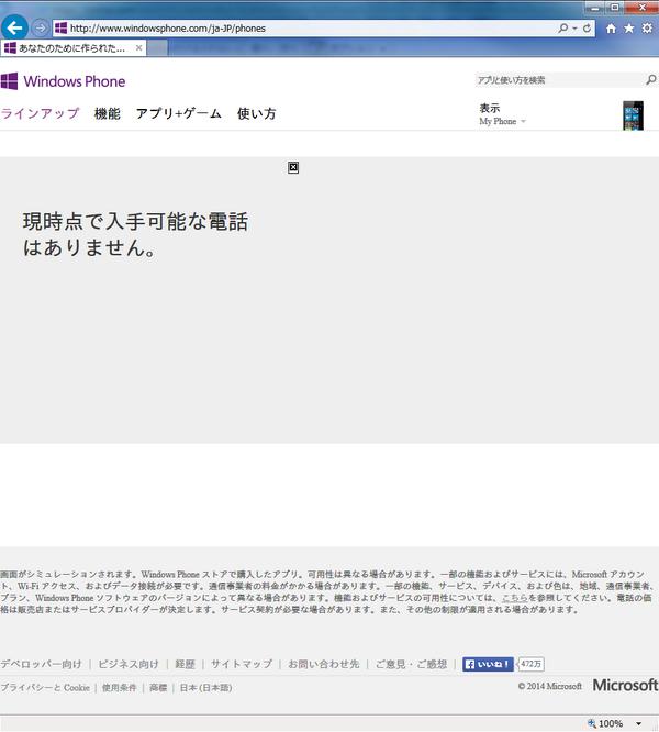 http://t.co/Tn5RoqKQIQ あなたのために作られた、あなただけのスマートフォンです。 | Windows Phone (日本)  とうとう、と言うべきか、ようやく、と言うべきか… #win8jp http://t.co/fkPdOyIJ5Z