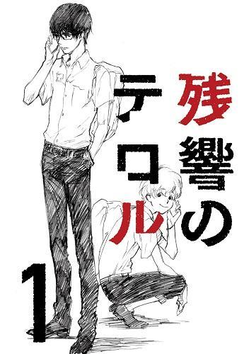「残響のテロル」BD&DVD第1巻は来週24日(水)いよいよ発売!モノクロのイラストは完全生産限定版特典の中澤一登描き下