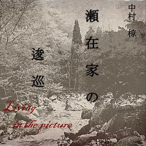 中村椋4thアルバム「瀬在家の逡巡」を完成させました。どうぞhttp://t.co/u0JitDkn4X http://t.co/DWeQ832Arh