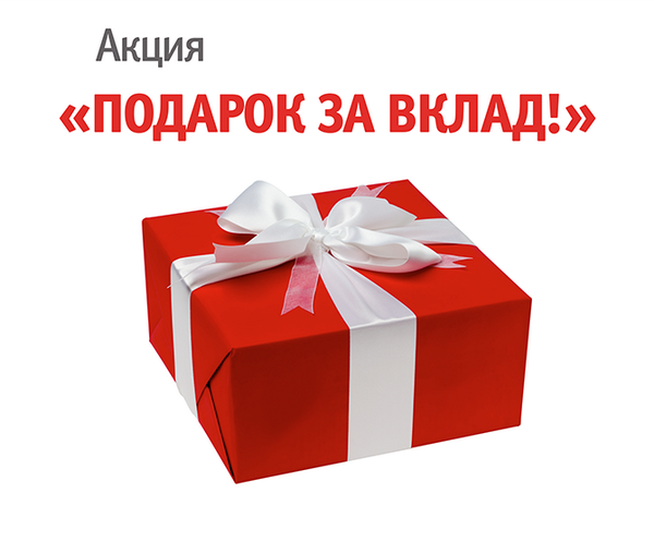 Вклады плюс подарок