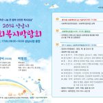RT @seongnamcity: 복지란 무엇일까요? 사회복지서비스를 보고 만지고 느껴보자! 즐거운 체험과 유익한 정보,따뜻한 마음이 넘치는 축제 『성남시사회복지박람회』 ▶2013성남복지박람회 가보기http://t.co/HDDvOoW3Nm http://t.co/rASLZeMlWG