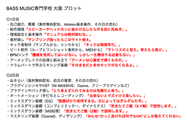 BASS MUSIC専門学校 大阪 2日間のおおまかな流れはこんなかんじになりそうです。是非参考になさって下さい。ご予約はこちらから→ http://t.co/pauZsaw4Gf http://t.co/ulpA2SeXGk